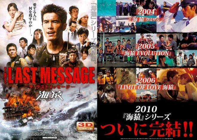 THE LAST MESSAGE 海猿、チラシミックスB