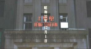 昭和32年 12月1日、上野駅