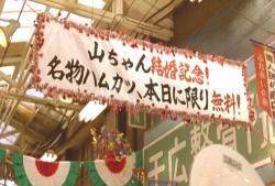 商店街あげての山ちゃんの結婚パレード