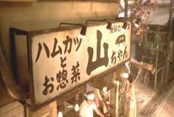 善人とおり商店街の名物惣菜屋、山ちゃんの看板