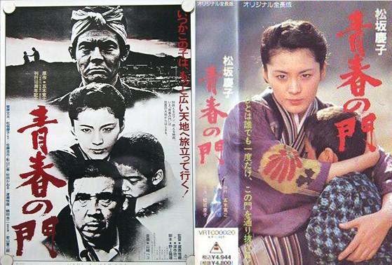 青春の門、公開当時ポスター&ビデオパッケージ