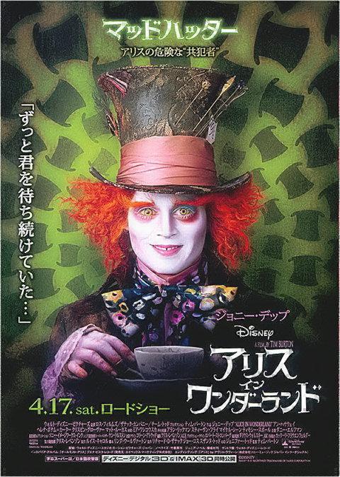 チラシ、ジョニー・ディップ編