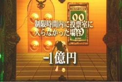 マイナス一億円のペナルティーです