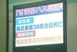 テレビで38年前のバス転落事故のニュース