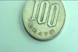 昭和47年の百円硬貨