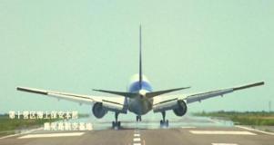 第十菅区海上保安部 鹿児島航空基地