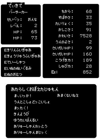 status-Lv2-4.jpg
