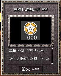 累積0000達成!
