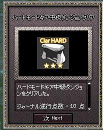 キア中級ハード