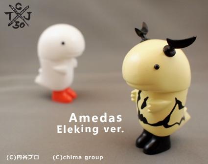 amedas_eleking+b.jpg