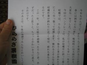 ちびもえ2010.12 166