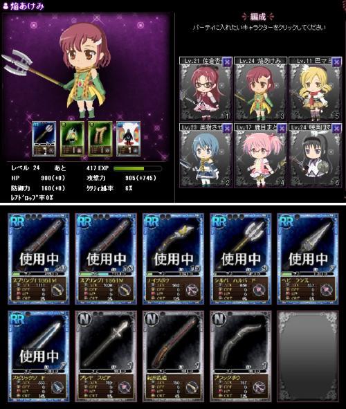 まどぎオンライン武器_convert_20120830133639