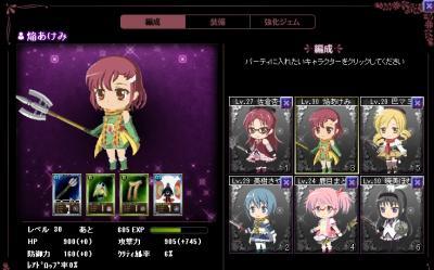 俺魔法少女_convert_20120901152803