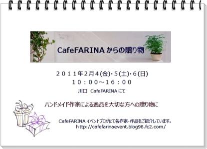 Cafe FARINA からの贈り物