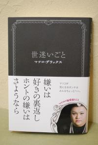 matuko-1.jpg