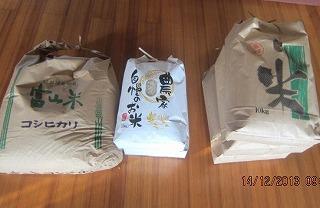 米包装の違い