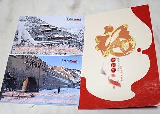 中国からの賀状