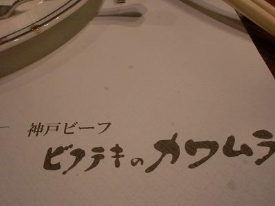 shukusho-CIMG2349.jpg