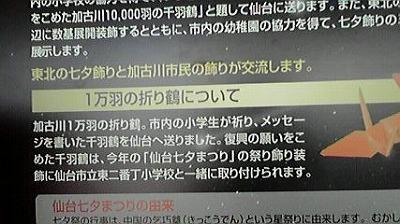 shukusho-P1000283.jpg