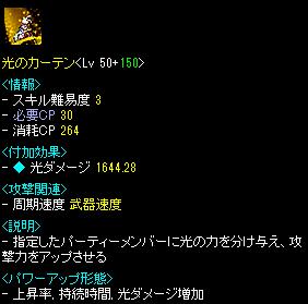 RedStone 13.11.24[05]