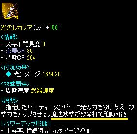 RedStone 13.11.24[06]