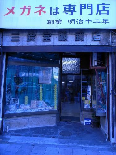 jinnbo megane
