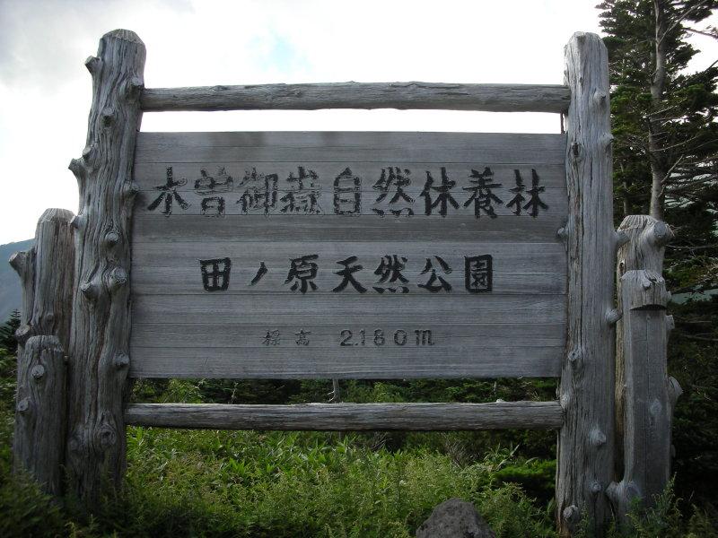 田の原入口