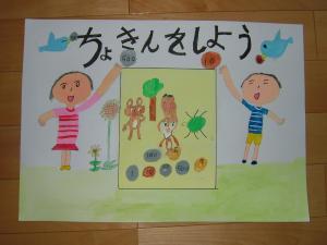 お兄ちゃんの描いたポスター