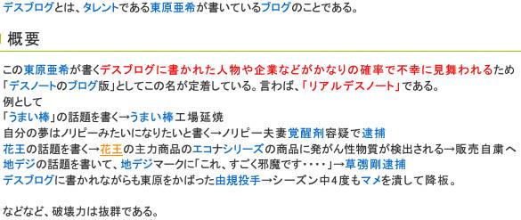 20101118_001a_deathblog.jpg