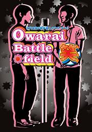 OwaraiBattleField
