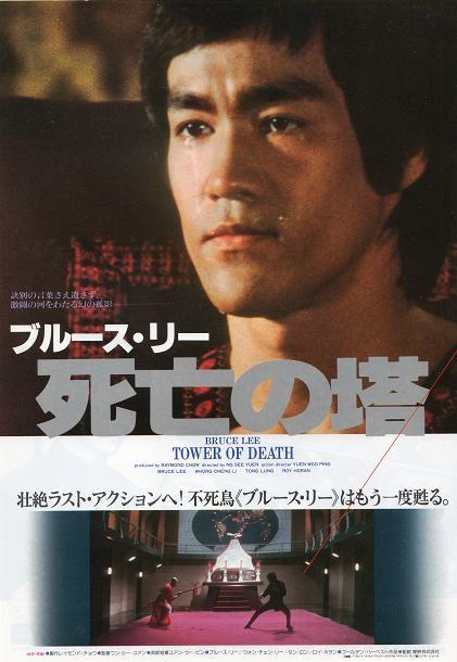死亡の塔チラシ1