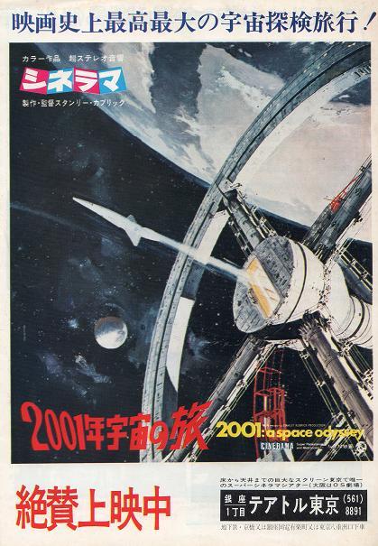 2001年宇宙の旅1