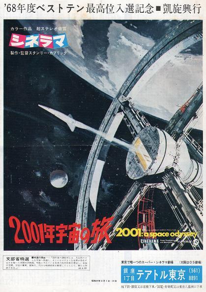 2001年宇宙の旅2