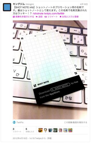 スクリーンショット(2012-05-30 22.39.42)