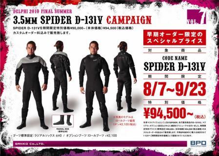 d_cam_spider2.jpg