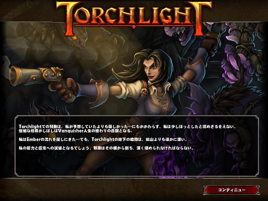 TorchLight,トーチライト,Vanquisher,OP