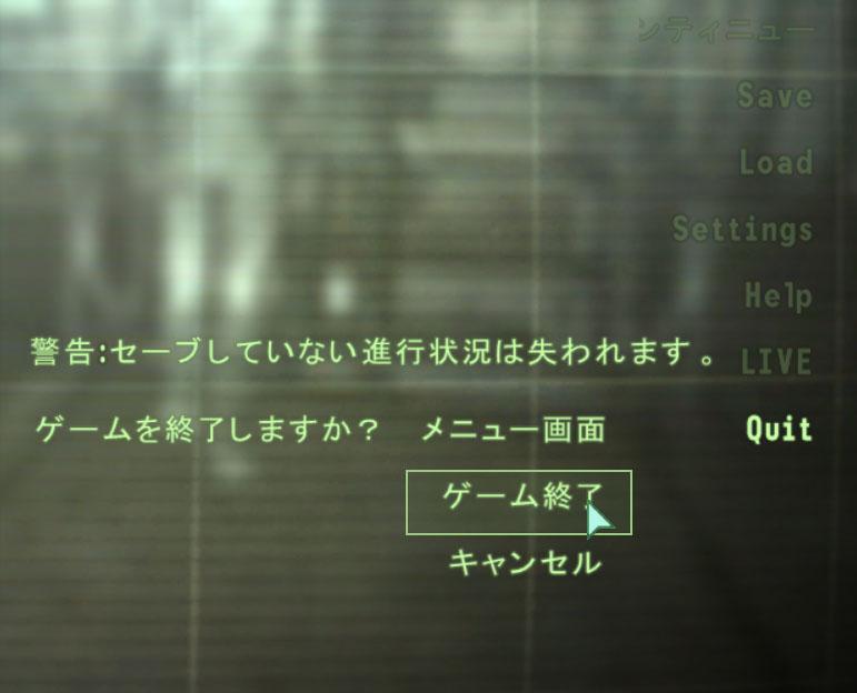 FallOut3,フォールアウト3,日本語化,F3DC,テスト1