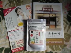 CIMG7887 201312金時ショウガ