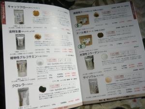 CIMG7890 201312金時ショウガ