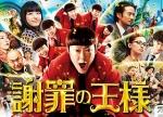 syazai_king.jpg