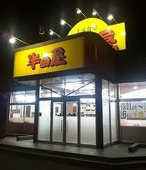 半田屋 新道店