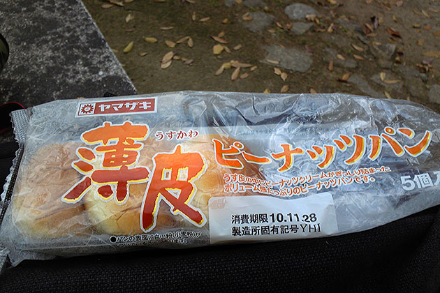 薄皮ピーナッツパン