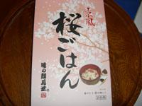 桜ご飯の箱