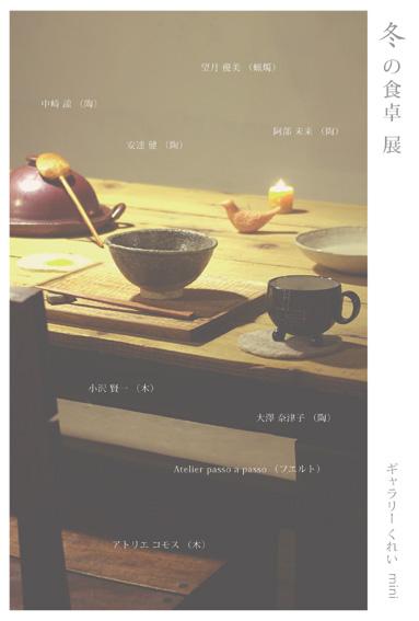 fuyushoku-web[1]