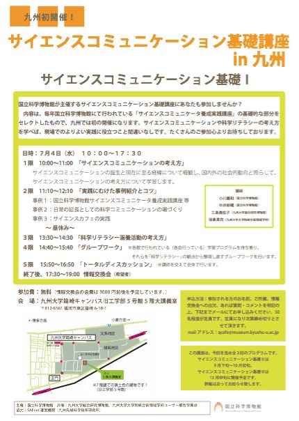 SC講座in九州120614(変換後)