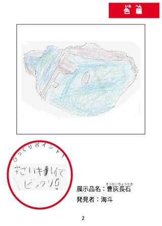 2(変換後)