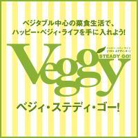 Veggy STEADY GO !