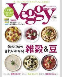 Veggy STEADY GO ! ( vol.18  2011.9.10発売 )