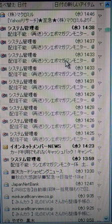 送信不能メール