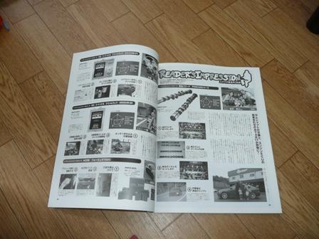 エボマガvol.45 発売 (1)